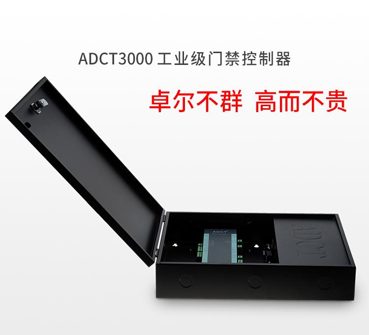 ADCT3000-1 单门双向门禁控制器